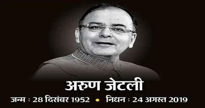 📰 अरुण जेटली का निधन - अरुण जेटली जन्म : 28 दिसंबर 1952 • निधन : 24 अगस्त 2019 - ShareChat