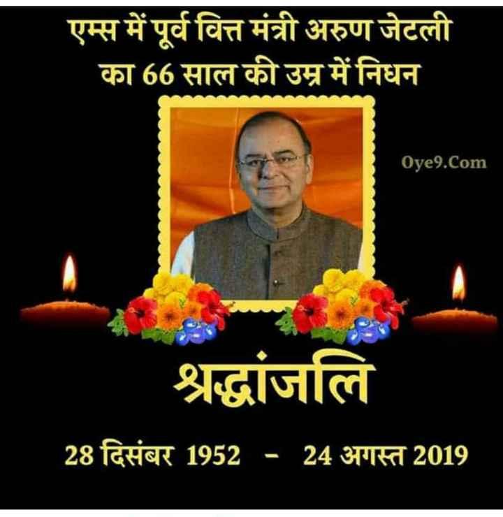 🙏अरुण जेटली RIP - एम्स में पूर्व वित्त मंत्री अरुण जेटली । का 66 साल की उम्र में निधन Oye9 . Com श्रद्धांजलि 28 दिसंबर 1952 - 24 अगस्त 2019 - ShareChat