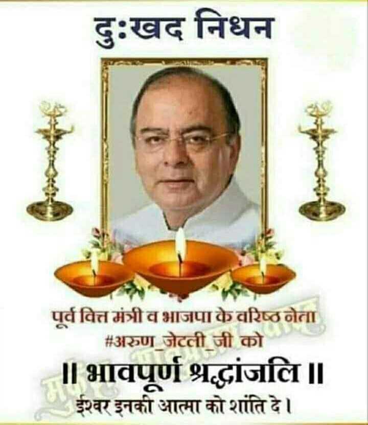 🙏अरुण जेटली RIP - दुःखद निधन पूर्व वित्त मंत्री व भाजपा के वरिष्ठ नेता # अरुण जेटली जी को | | भावपूर्ण श्रद्धांजलि ॥ ईश्वर इनकी आत्मा को शांति दे । - ShareChat