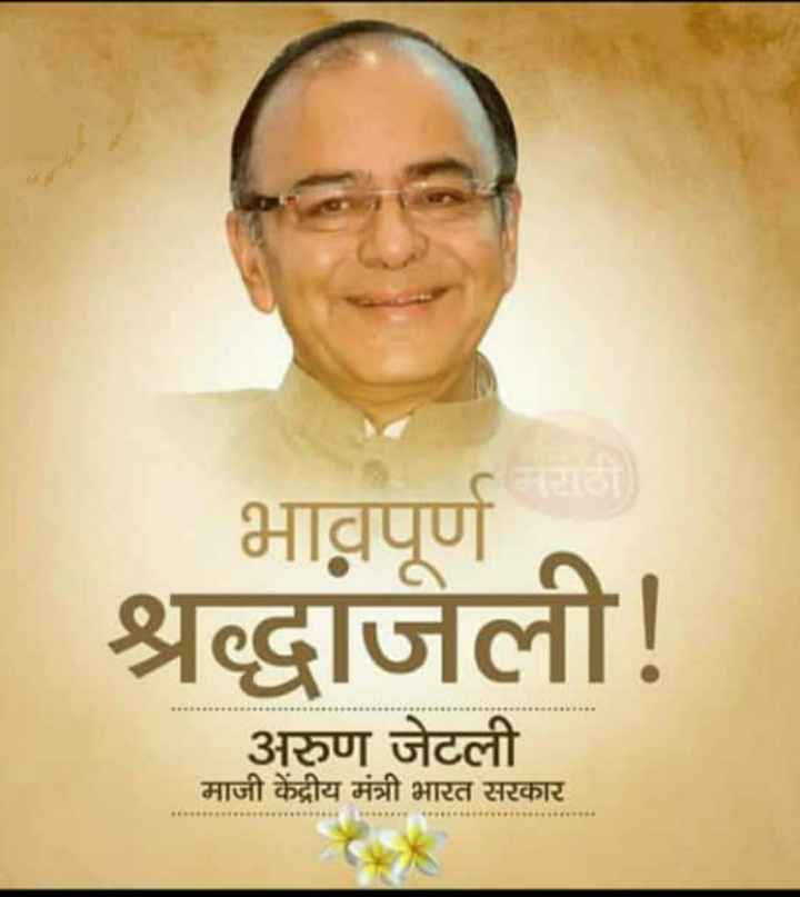 🙏अरुण जेटली RIP - भावपूर्ण श्रद्धांजली ! अरुण जेटली माजी केंद्रीय मंत्री भारत सरकार - ShareChat