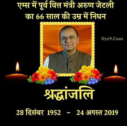 🙏अरुण जेटली RIP - एम्स में पूर्व वित्त मंत्री अरुण जेटली का 66 साल की उम्र में निधन Oye9 . Com श्रद्धांजलि 28 दिसंबर 1952 - 24 अगस्त 2019 - ShareChat