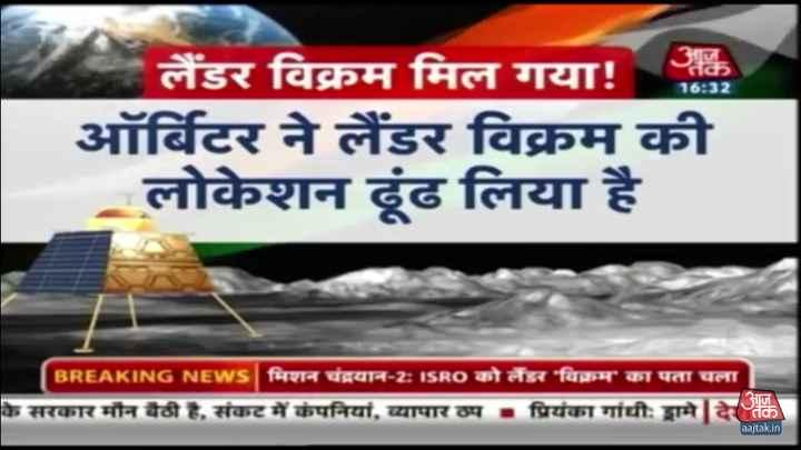 अर्चना सिंह से पूछें - 16 : 32 लैंडर विक्रम मिल गया ! ऑर्बिटर ने लैंडर विक्रम की लोकेशन ढूंढ लिया है BREAKING NEWS मिशन चंद्रयान - 2 : ISRO को लैंडर विक्रम का पता चला कि सरकार मौन बैठी है , संकट में कंपनियां , व्यापार ठप - प्रियंका गांधी : ड्रामे देर तक aajtak . in - ShareChat