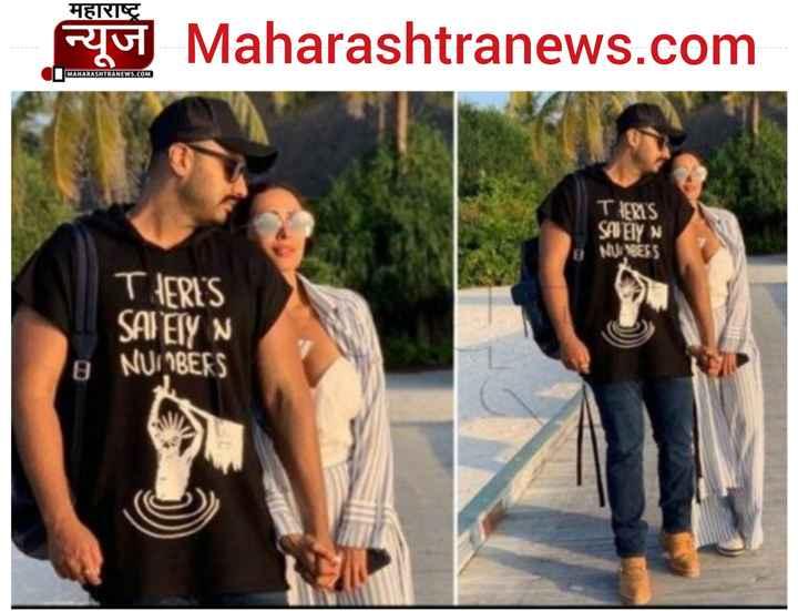 🎂अर्जुन कपूर बर्थडे - महाराष्ट्र Po Maharashtranews . com MAHARASHTRANEWS . COM THERE ' S SALETY N NU NESS THERE ' S SAFETY N 8 NUMBERS - ShareChat