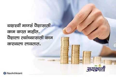 अर्थक्रांती - यशस्वी माणसं पैशासाठी काम करत नाहीत . पैशाला त्यांच्यासाठी काम करायला लावतात . ਤਸਰੀ / Nav Arthkranti - ShareChat