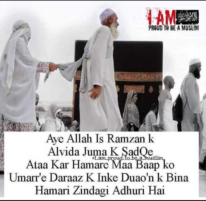 🌙 अलविदा माह-ए-रमजान - LAMOROSO PROUD TO BE A MUSLIM Son # Lam proud to be a inuslim Aye Allah Is Ramzan k Alvida Juma K Şade Ataa Kar Hamare Maa Baap ko Umarr ' e Daraaz K Inke Duao ' n k Bina Hamari Zindagi Adhuri Hai - ShareChat