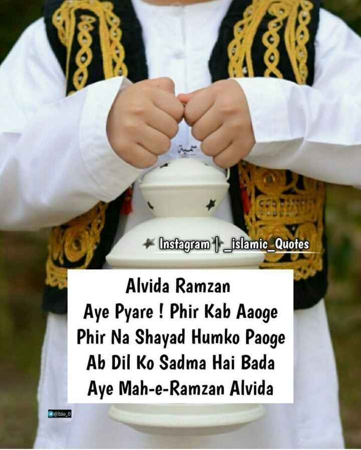 🌙 अलविदा माह-ए-रमजान - 00 food + Instagram | _ islamic _ Quotes Alvida Ramzan Aye Pyare ! Phir Kab Aaoge Phir Na Shayad Humko Paoge Ab Dil Ko Sadma Hai Bada Aye Mah - e - Ramzan Alvida @ bio _ 0 - ShareChat