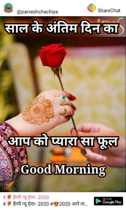 👋अलविदा 2019 - @ parveshchachiya ShareChat साल के अंतिम दिन का आप को प्यारा सा फूल Good Morning GET ITON # , हैप्पी न्यू ईयर - 2020 हैप्पी न्यू ईयर - 2020 # 92020 आने वा . . . Google Play - ShareChat