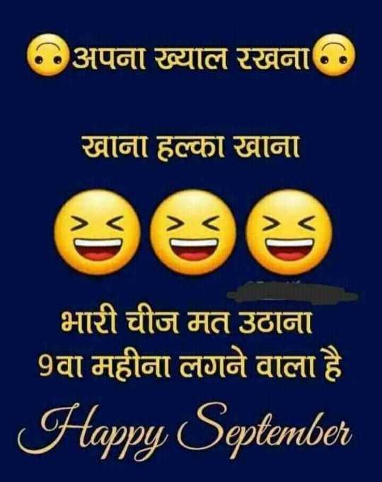 🚧 अलीगढ़ के धुरंधर - Oअपना ख्याल रखना . खाना हल्का खाना भारी चीज मत उठाना 9वा महीना लगने वाला है Happy September - ShareChat