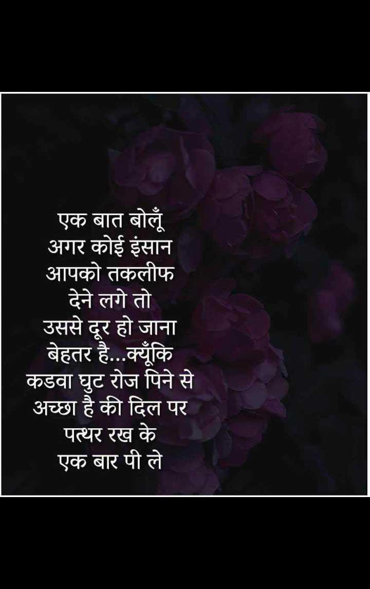 🚧 अलीगढ़ के धुरंधर - एक बात बोलूँ अगर कोई इंसान आपको तकलीफ देने लगे तो उससे दूर हो जाना बेहतर है . . . क्यूँकि कडवा घुट रोज पिने से । अच्छा है की दिल पर पत्थर रख के एक बार पी ले - ShareChat