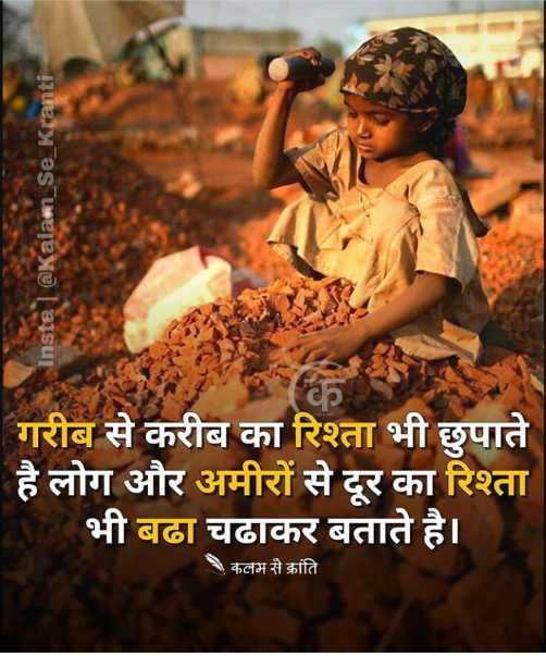 🚧 अलीगढ़ के धुरंधर - Insta | @ Kalam _ Se _ Kranti गरीब से करीब का रिश्ता भी छुपाते है लोग और अमीरों से दूर का रिश्ता भी बढा चढाकर बताते है । कलम से क्रांति - ShareChat