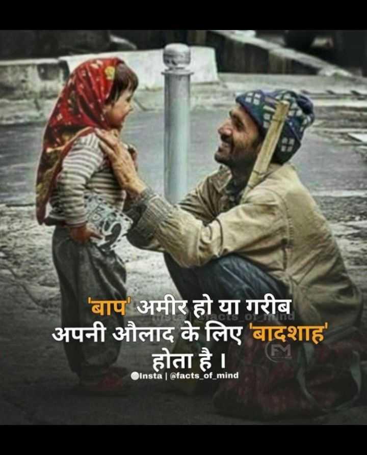 🚧 अलीगढ़ के धुरंधर - ' बाप ' अमीर हो या गरीब अपनी औलाद के लिए ' बादशाह ' होता है । Oinsta @ facts _ of _ mind - ShareChat