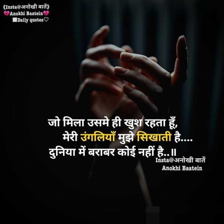 🚧 अलीगढ़ के धुरंधर - ( Insta @ अनोखी बातें ) Anokhi Baatein Daily quotes ♡ जो मिला उसमे ही खुश रहता हूँ , । मेरी उंगलियाँ मुझे सिखाती है . . . . दुनिया में बराबर कोई नहीं है . . ॥ Insta @ अनोखी बातें Anokhi Baatein - ShareChat