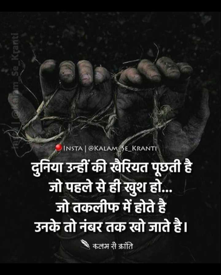 🚧 अलीगढ़ के धुरंधर - olkalam _ Se _ Kranti INSTA | OKALAM _ SE _ KRANTI दुनिया उन्हीं की खैरियत पूछती है जो पहले से ही खुश हो . . . जो तकलीफ में होते है उनके तो नंबर तक खो जाते है । कलम से क्रांति - ShareChat