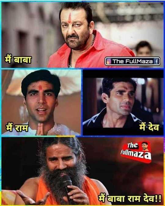 🚧 अलीगढ़ के धुरंधर - मैं बाबा The Full Maza मैं राम मैं देव The Fullmaza मैं बाबा राम देव ! ! - ShareChat