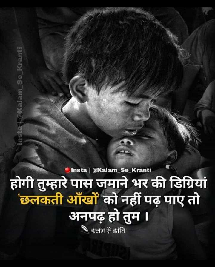 🚧 अलीगढ़ के धुरंधर - Insta @ Kalam Se _ Kranti Insta @ Kalam _ Se _ Kranti होगी तुम्हारे पास जमाने भर की डिग्रियां ' छलकती आँखों को नहीं पढ़ पाए तो अनपढ़ हो तुम । कलम से क्रांति - ShareChat