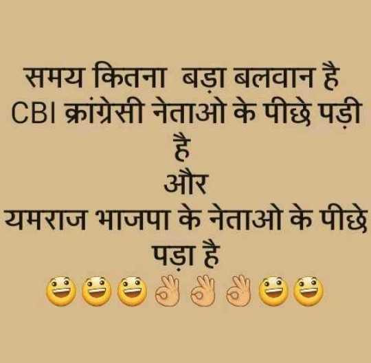 🚧 अलीगढ़ के धुरंधर - समय कितना बड़ा बलवान है CBI कांग्रेसी नेताओ के पीछे पड़ी और यमराज भाजपा के नेताओ के पीछे पड़ा है - ShareChat
