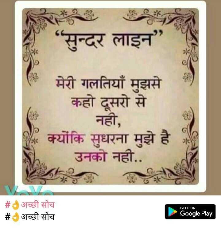 """🚧 अलीगढ़ के धुरंधर - """" सुन्दर लाइन मेरी गलतियाँ मुझसे कहो दूसरो से नही , क्योंकि सुधरना मुझे है उनको नही . . # अच्छी सोच # अच्छी सोच GET IT ON Google Play Google Play - ShareChat"""