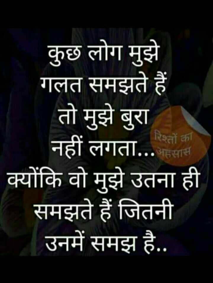 🚧 अलीगढ़ के धुरंधर - कुछ लोग मुझे गलत समझते हैं तो मुझे बुरा नहीं लगता . . . अहसास क्योंकि वो मुझे उतना ही समझते हैं जितनी उनमें समझ है . . - ShareChat