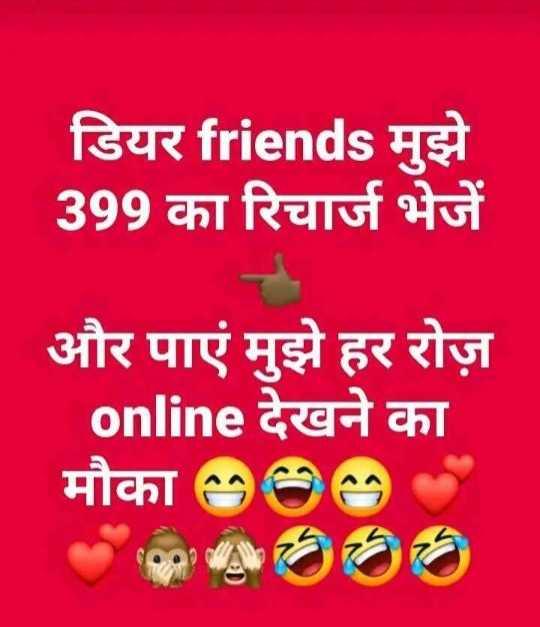 🚧 अलीगढ़ के धुरंधर - डियर friends मुझे 399 का रिचार्ज भेजें और पाएं मुझे हर रोज़ online देखने का मौका 950 - ShareChat