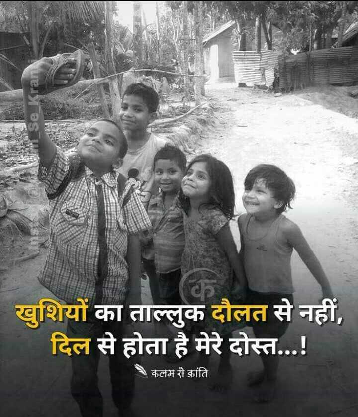 🚧 अलीगढ़ के धुरंधर - Se Kran खुशियों का ताल्लुक दौलत से नहीं , दिल से होता है मेरे दोस्त . . . ! कलम से क्रांति - ShareChat
