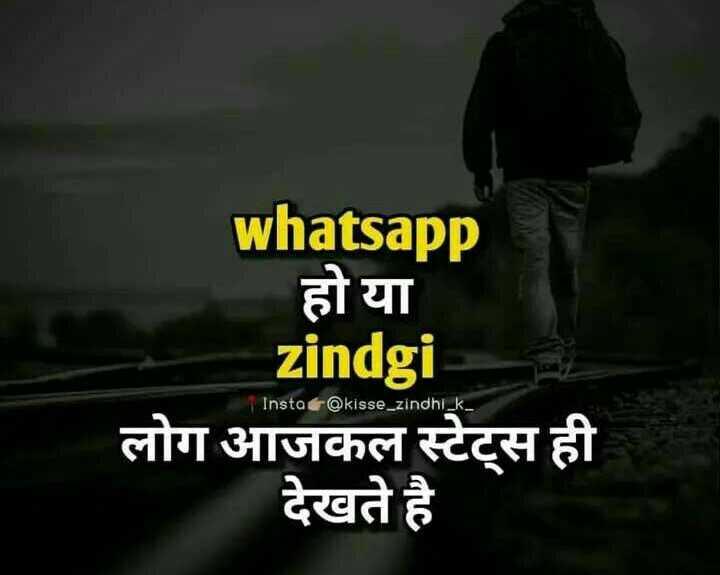 🚧 अलीगढ़ के धुरंधर - whatsapp हो या zindgi लोग आजकल स्टेट्स ही देखते है Insta @ kisse _ zindhi _ k _ - ShareChat