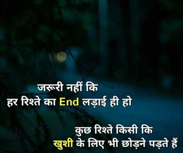 🚧 अलीगढ़ के धुरंधर - जरूरी नहीं कि हर रिश्ते का End लड़ाई ही हो कुछ रिश्ते किसी कि खुशी के लिए भी छोड़ने पड़ते हैं - ShareChat