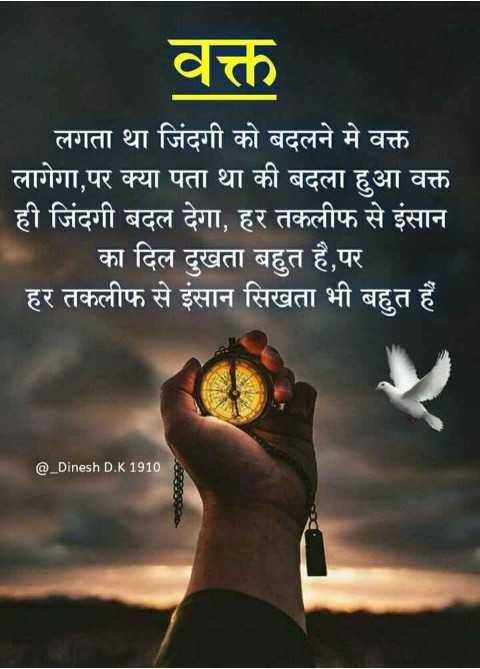 अल्फाज दिल के - वक्त लगता था जिंदगी को बदलने में वक्त ' लागेगा , पर क्या पता था की बदला हुआ वक्त ही जिंदगी बदल देगा , हर तकलीफ से इंसान ' का दिल दुखता बहुत है , पर हर तकलीफ से इंसान सिखता भी बहुत । @ _ Dinesh D . K 1910 - ShareChat