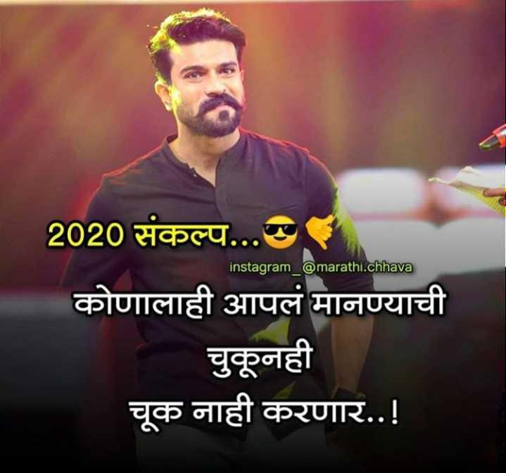 😎अल्लू अर्जुन/प्रभास/साऊथ स्टार्स - instagram _ @ marathi . chhava 2020 संकल्प . . . कोणालाही आपलं मानण्याची चुकूनही चूक नाही करणार . . ! - ShareChat