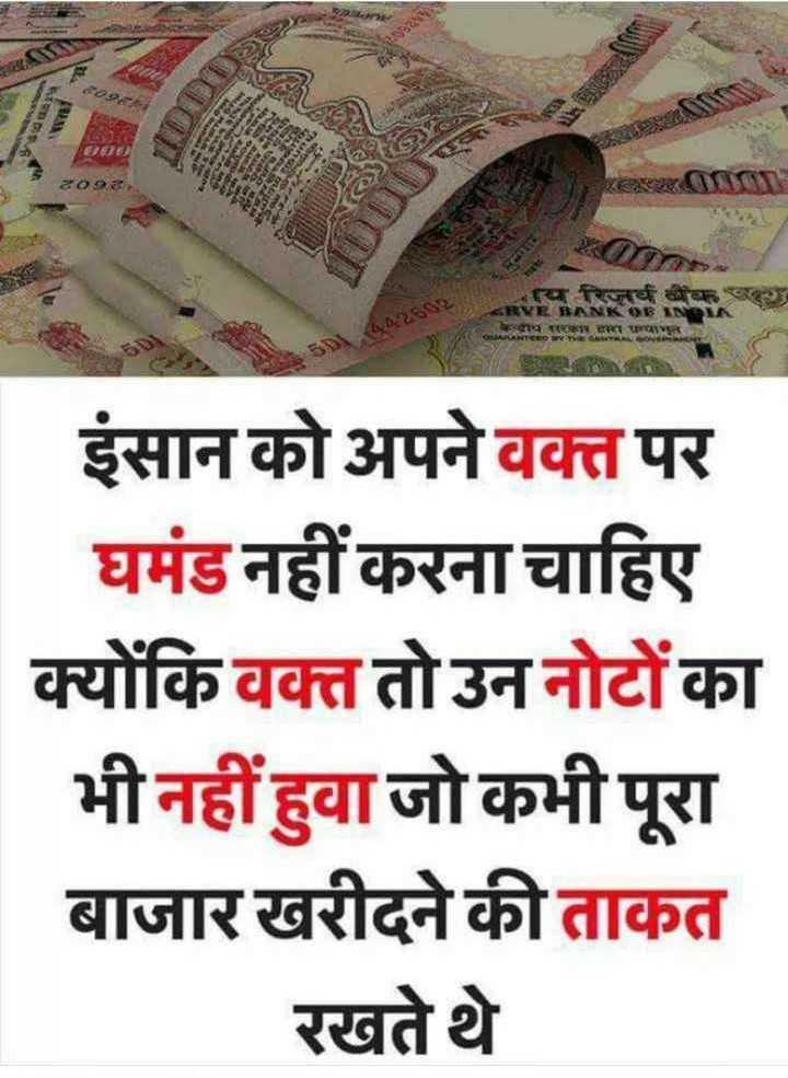 👨 अवध स्पेशल - FIRS AIN 209 यरिजर्व बीच KRYR BANK OR INDIA Py awr प्रत्याभूत LAD260K इंसान को अपने वक्त पर घमंड नहीं करना चाहिए क्योंकि वक्त तो उन नोटों का भी नहीं हुवा जो कभी पूरा बाजार खरीदने की ताकत रखते थे - ShareChat