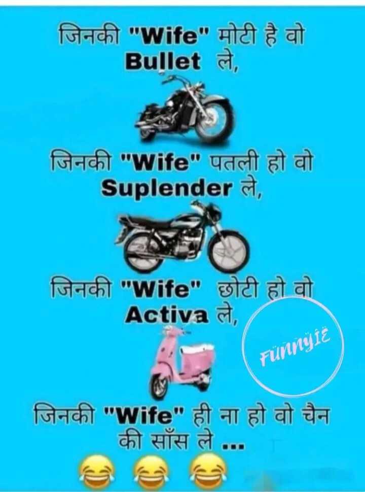 🤣 अवधी जोक्स का पिटारा - जिनकी Wife मोटी है वो Bullet ले , जिनकी wife पतली हो वो Suplender ले , जिनकी Wife छोटी हो वो Activa ले , FÜNNÝÍË जिनकी Wife ही ना हो वो चैन की साँस ले . . . - ShareChat