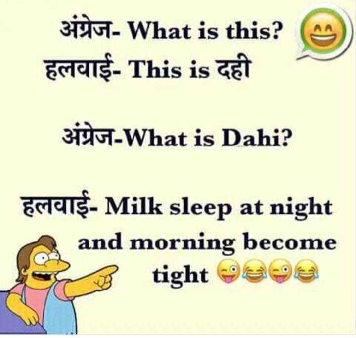 🤣 अवधी जोक्स का पिटारा - 3dut - What is this ? Etas - This is GET II 3PICT - What is Dahi ? हलवाई - Milk sleep at night and morning become S B tight us - ShareChat