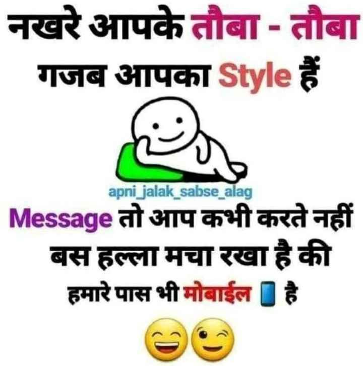 🤣अवधी जोक्स का पिटारा - नखरे आपके तौबा - तौबा _ _ गजब आपका Style हैं apni jalak _ sabse _ alag Message तो आप कभी करते नहीं बस हल्ला मचा रखा है की हमारे पास भी मोबाईल । है - ShareChat