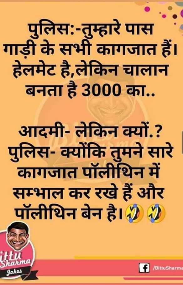 🤣 अवधी जोक्स का पिटारा - पुलिस : - तुम्हारे पास गाड़ी के सभी कागजात हैं । हेलमेट है , लेकिन चालान बनता है 3000 का . . आदमी - लेकिन क्यों . ? पुलिस - क्योंकि तुमने सारे कागजात पॉलीथिन में सम्भाल कर रखे हैं और पॉलीथिन बेन है । ) ittu Sharma Jokes ( f / Bittu Sharma - ShareChat