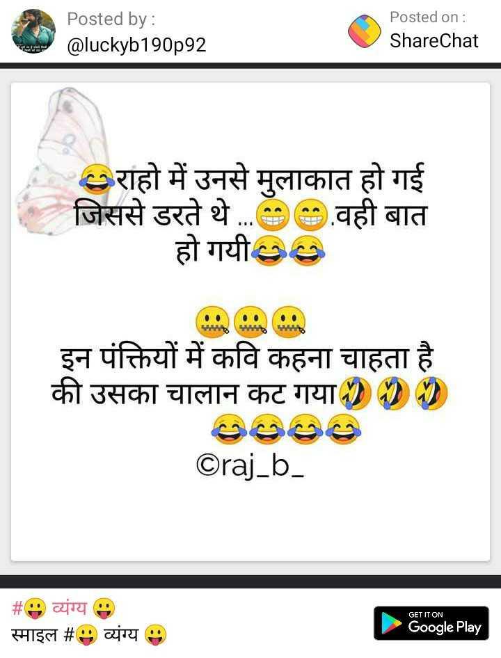 🤣 अवधी जोक्स का पिटारा - Posted by : @ luckyb190p92 Posted on : ShareChat राहो में उनसे मुलाकात हो गई जिससे डरते थे . . . . वही बात हो गयी इन पंक्तियों में कवि कहना चाहता है की उसका चालान कट गया ) ) ) ©raj _ b _ GET IT ON _ _ # 9 व्यंग्य स्माइल # 9 व्यंग्य Google Play - ShareChat