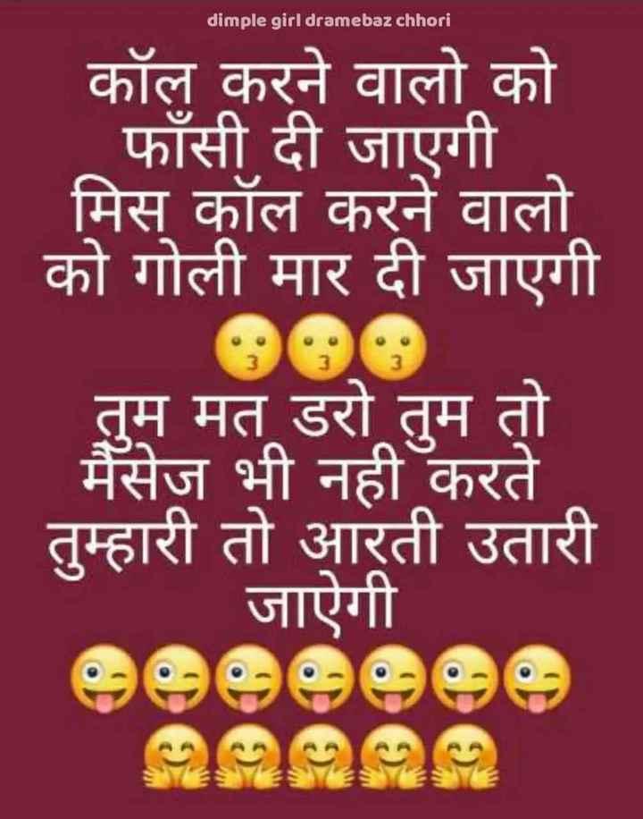 🤣 अवधी जोक्स का पिटारा - dimple girl dramebaz chhori कॉल करने वालो को _ _ _ फाँसी दी जाएगी । मिस कॉल करने वालो को गोली मार दी जाएगी तुम मत डरो तुम तो मैसेज भी नही करते तुम्हारी तो आरती उतारी जाऐगी - ShareChat