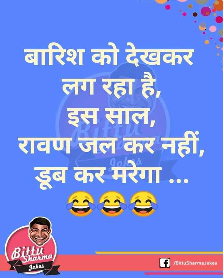 🤣 अवधी जोक्स का पिटारा - बारिश को देखकर लग रहा है , इस साल , रावण जल कर नहीं , डूब कर मरेगा . . . Bittu Sharma Jokes If / Bittu SharmaJokes - ShareChat