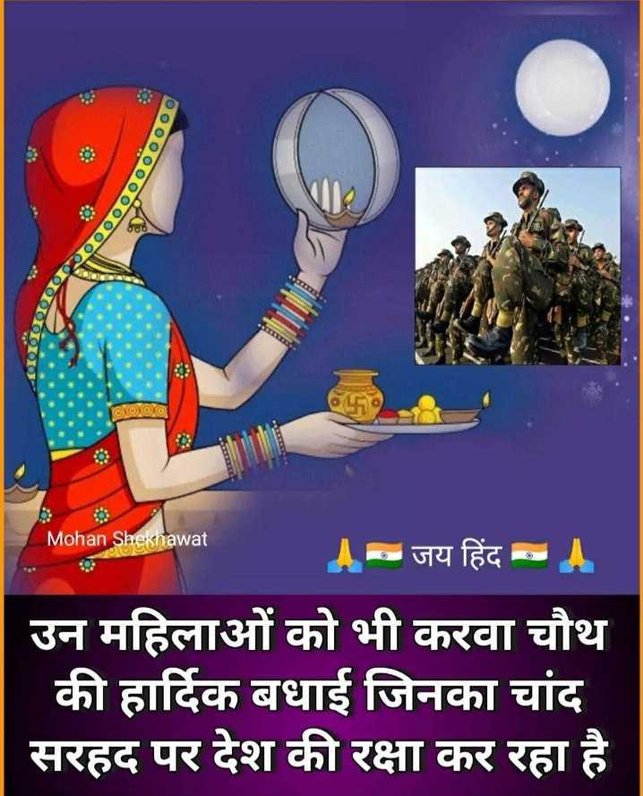🤣 अवधी जोक्स का पिटारा - ००००००००० 00000000 OLEIO Mohan Shekhawat A - जय हिंद - A उन महिलाओं को भी करवा चौथ की हार्दिक बधाई जिनका चांद सरहद पर देश की रक्षा कर रहा है - ShareChat