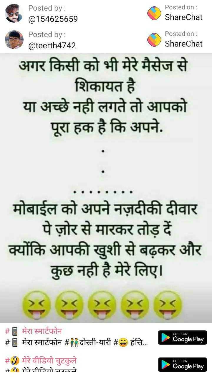 🤣 अवधी जोक्स का पिटारा - Posted by : @ 154625659 Posted on : ShareChat Posted by : @ teerth4742 Posted on : ShareChat अगर किसी को भी मेरे मैसेज से शिकायत है या अच्छे नही लगते तो आपको पूरा हक है कि अपने . मोबाईल को अपने नज़दीकी दीवार _ _ पे ज़ोर से मारकर तोड़ दें । क्योंकि आपकी खुशी से बढ़कर और कुछ नही है मेरे लिए । 9822288 GET IT ON # 3 मेरा स्मार्टफोन # मेरा स्मार्टफोन # दोस्ती - यारी # D हंसि . . . RGoogle Play GET IT ON # ) मेरे वीडियो चुटकुले # M तीटियो नाटकले Google Play - ShareChat