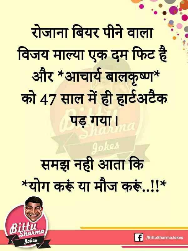 🤣 अवधी जोक्स का पिटारा - रोजाना बियर पीने वाला विजय माल्या एक दम फिट है _ _ और * आचार्य बालकृष्ण * को 47 साल में ही हार्टअटैक ( पड़ गया । Gokes समझ नही आता कि * योग करूं या मौज करूं . . ! ! * Bitt Sharma f / Bittu Sharma Jokes Jokes - ShareChat