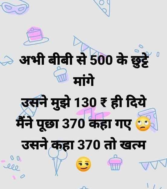 🤣अवधी जोक्स का पिटारा - > अभी बीबी से 500 के छुट्टै मांगे उसने मुझे 130 ₹ ही दिये मैंने पूछा 370 कहा गए उसने कहा 370 तो खत्म - ShareChat