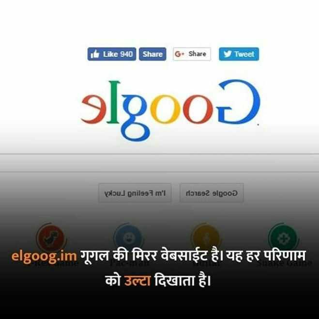📣 असलियत अर जानकारी - Il Like 940 Share G + Share Tweet Ig000 YouJpnilssiml rio1592 10000 elgoog . im गूगल की मिरर वेबसाईट है । यह हर परिणाम को उल्टा दिखाता है । - ShareChat