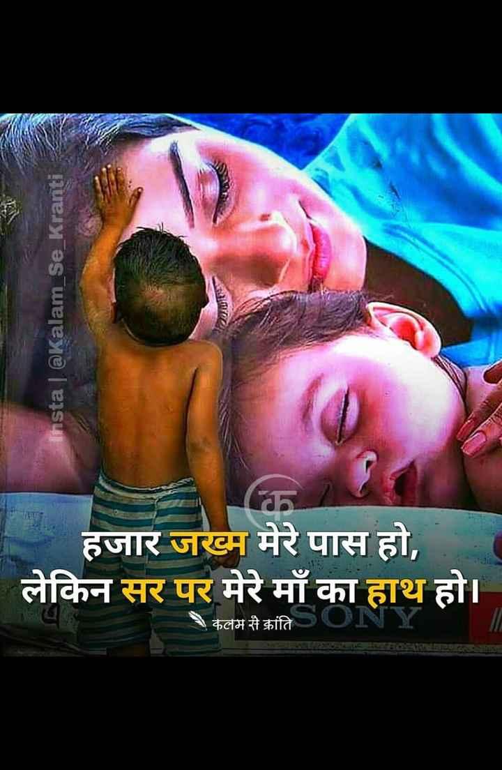 😈अॅटिट्युड स्टेटस - Insta | @ Kalam _ Se _ Kranti TAINME हजार जख्म मेरे पास हो , लेकिन सर पर मेरे माँ का हाथ हो । । कलम से क्रांतिSO VO - ShareChat