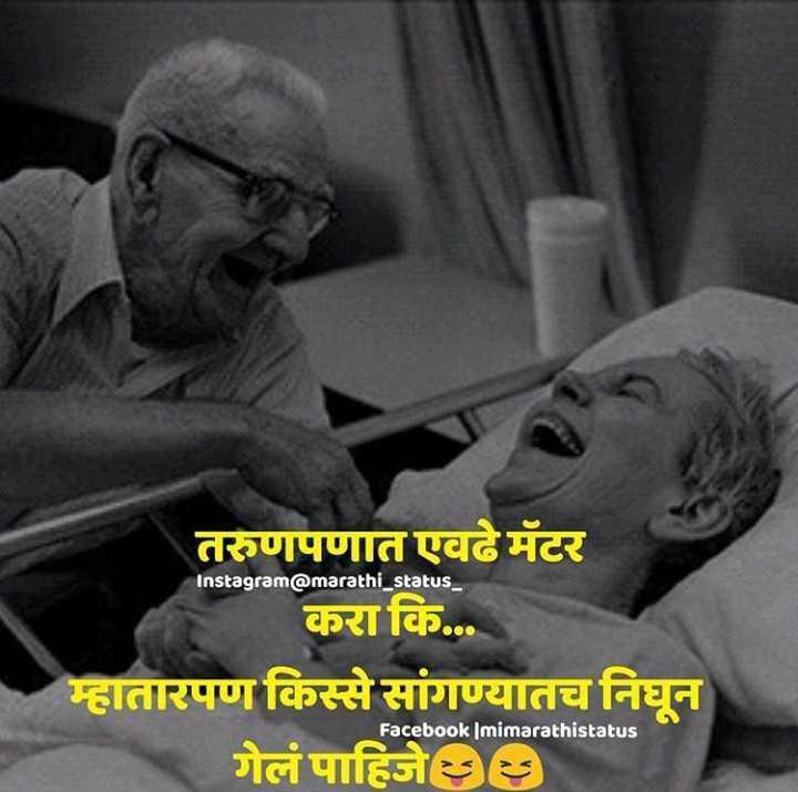 😈अॅटिट्युड स्टेटस - Instagram @ marathi _ status _ तरुणपणात एवढे मॅटर करा कि . . . म्हातारपण किस्से सांगण्यातच निघून गेलं पाहिजे Facebook Imimarathistatus - ShareChat