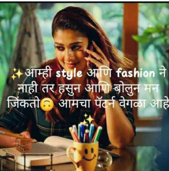 😈अॅटिट्युड स्टेटस - आम्ही style आणि fashion ने नाही तर हसुन आणि बोलुन मन जिंकतो आमचा पॅटर्न वेगळा आहे - ShareChat