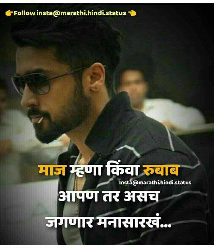 😈अॅटिट्युड स्टेटस - Follow insta @ marathi . hindi . status माज म्हणा किंवा रुबाब आपण तर असच Insta @ marathi . hindi . status जगणरमनासारखं . . . - ShareChat
