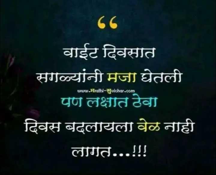 😈अॅटिट्युड स्टेटस - ८८ www . Frathi - Guichar . com वाईट दिवसात सगळ्यांनी मजा घेतली पण लक्षात ठेवा दिवस बदलायला वेळ नाही लागत . . . ! ! - ShareChat