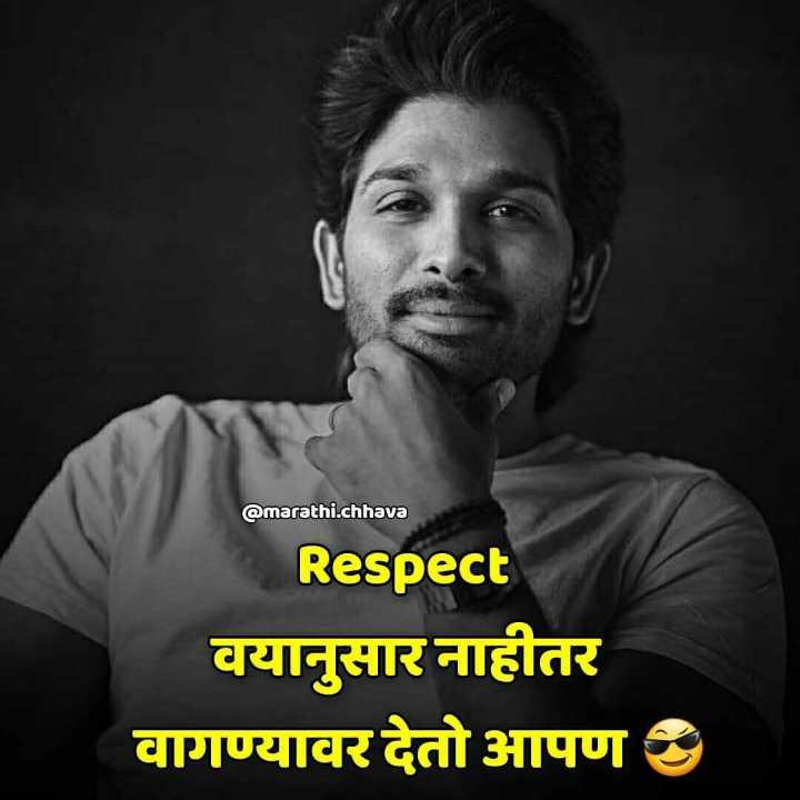 😈अॅटिट्युड स्टेटस - @ marathi . chhava Respect वयानुसार नाहीतर वागण्यावर देतो आपण . - ShareChat