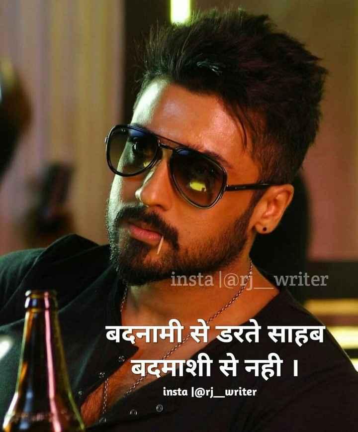 😈अॅटिट्युड स्टेटस - insta ( @ rj _ writer बदनामी से डरते साहब बदमाशी से नही । insta @ rj _ writer - ShareChat