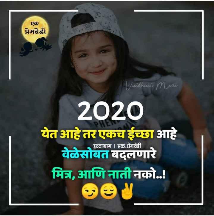😈अॅटिट्युड स्टेटस - एक प्रेमवेडी Vaibhair M ore 2020 येत आहे तर एकच ईच्छा आहे वेळेसोबत बदलणारे मित्र , आणि नाती नको . . ! इंस्टाग्राम । एक . प्रेमवेडी - ShareChat