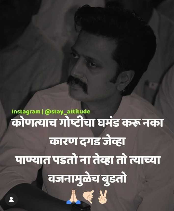 Marathi Attitude Whatsapp Status | Best मराठी
